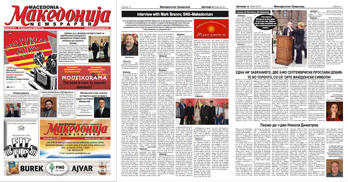 2017.10.06 Македонија (Торонто): Интервју со МаркБранов