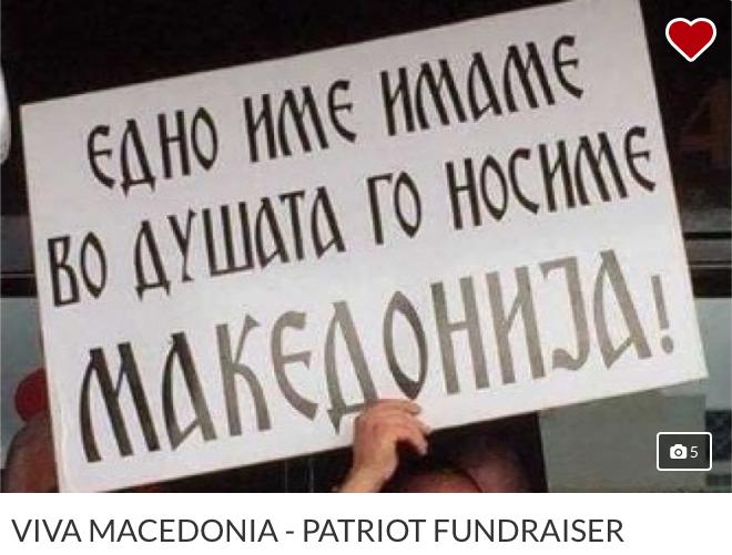Viva Macedonia Patriots Fundraiser | Вива Македонија ПатриотскиФонд