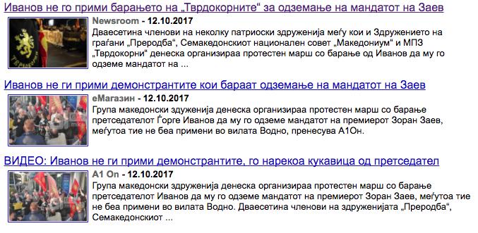 Одредени медиуми известат Протестен марш до вилата на Иванов,2017-10-12