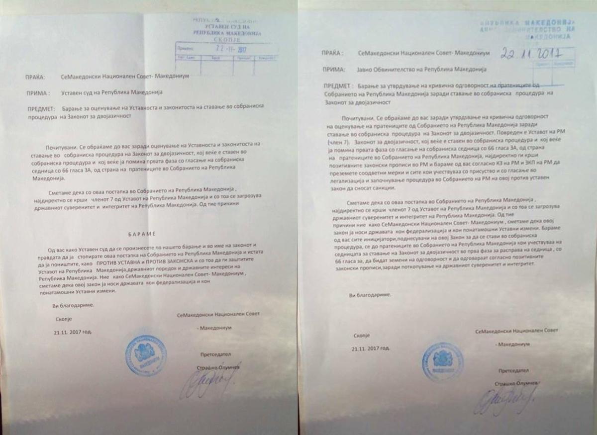 Писма пренесени до Уставен суд 22 112017